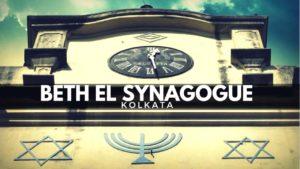 Bethel Synagogue Kolkata Synagogues of Kolkata