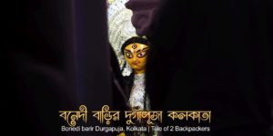 Kolkata Bonedi Barir Pujo
