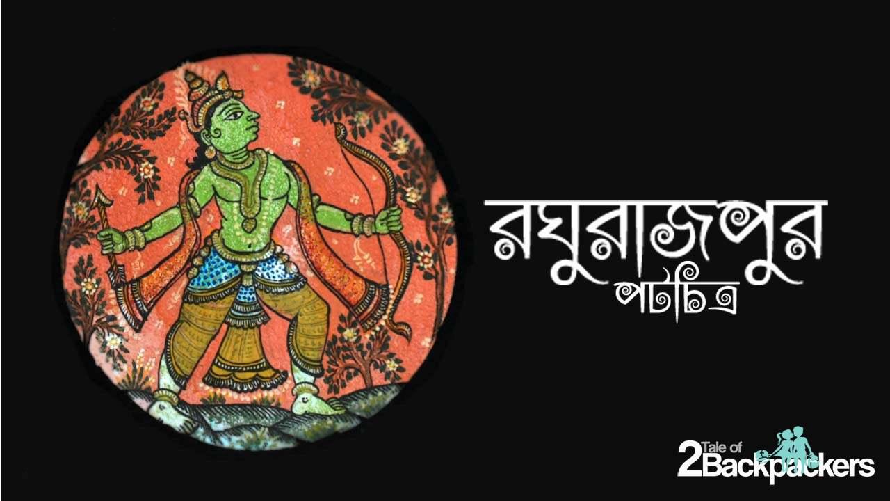 Raghurajpur Odisha 26