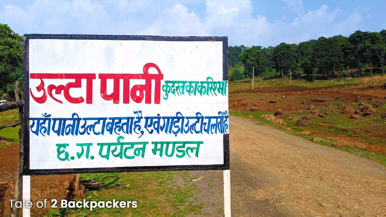 Magnetic Hill in Chhattisgarh - this is the starting point where the car is stopped